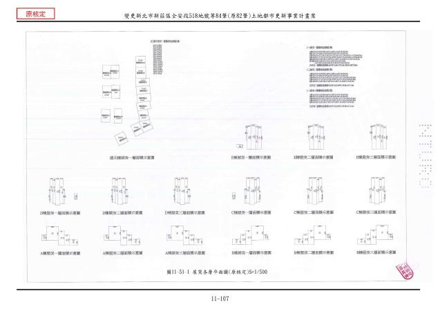 1070615_第一次變更設計(大會版報告書)_頁面_217