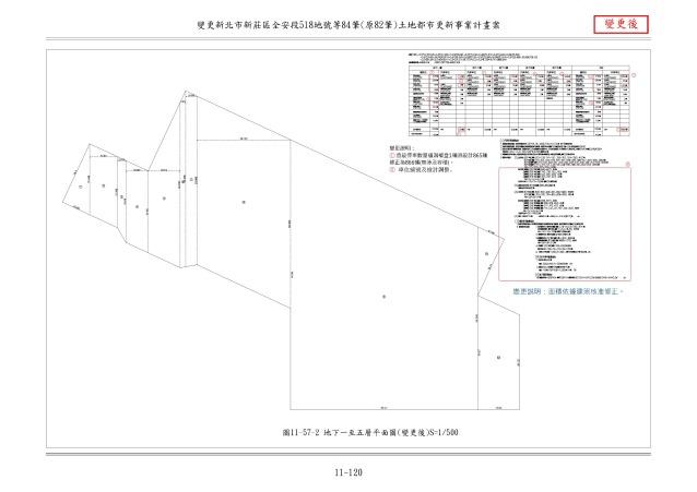 1070615_第一次變更設計(大會版報告書)_頁面_230