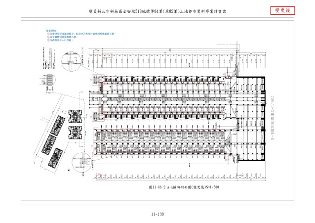 1070615_第一次變更設計(大會版報告書)_頁面_248