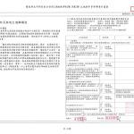 1070615_第一次變更設計(大會版報告書)_頁面_253