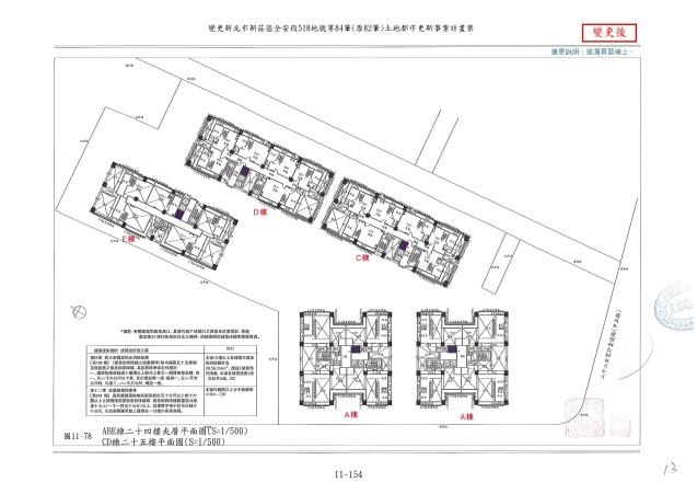 1070615_第一次變更設計(大會版報告書)_頁面_264