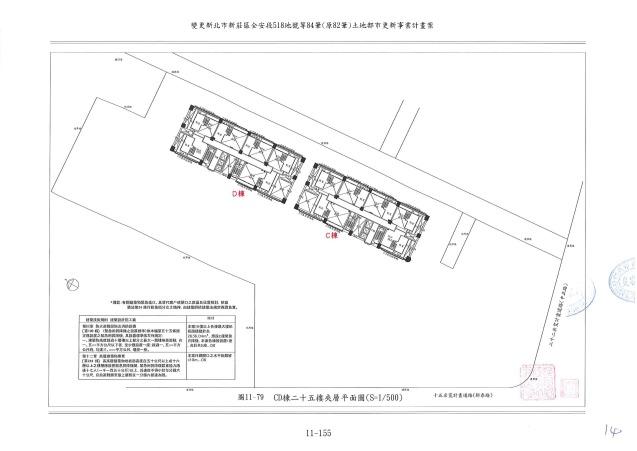 1070615_第一次變更設計(大會版報告書)_頁面_265