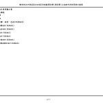 1070615_第一次變更設計(大會版報告書)_頁面_269