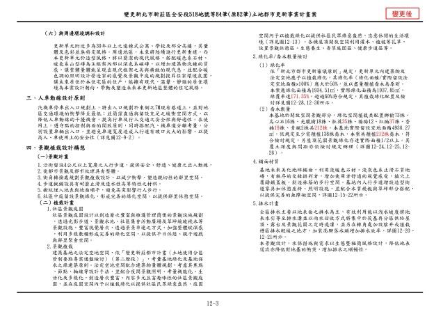 1070615_第一次變更設計(大會版報告書)_頁面_272