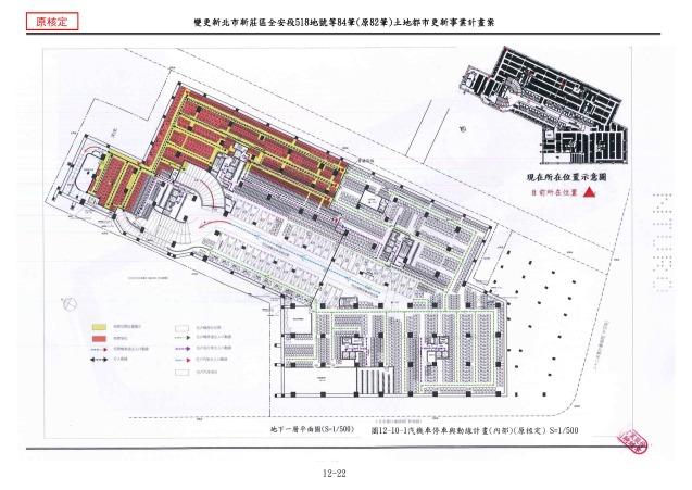 1070615_第一次變更設計(大會版報告書)_頁面_291