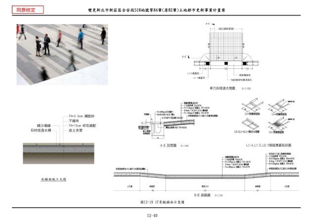 1070615_第一次變更設計(大會版報告書)_頁面_309