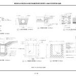 1070615_第一次變更設計(大會版報告書)_頁面_313