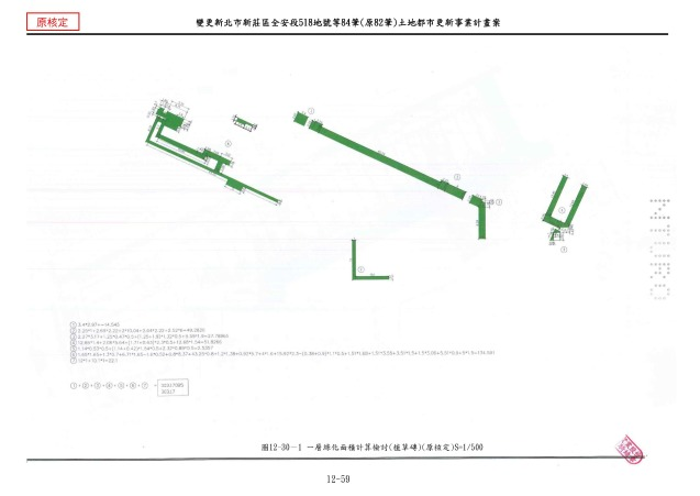 1070615_第一次變更設計(大會版報告書)_頁面_331