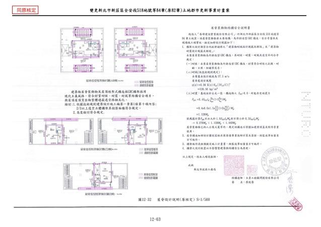 1070615_第一次變更設計(大會版報告書)_頁面_335