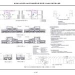1070615_第一次變更設計(大會版報告書)_頁面_337