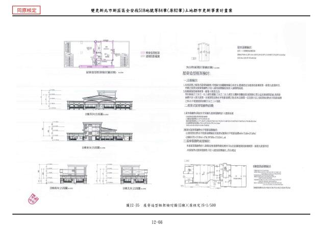 1070615_第一次變更設計(大會版報告書)_頁面_338