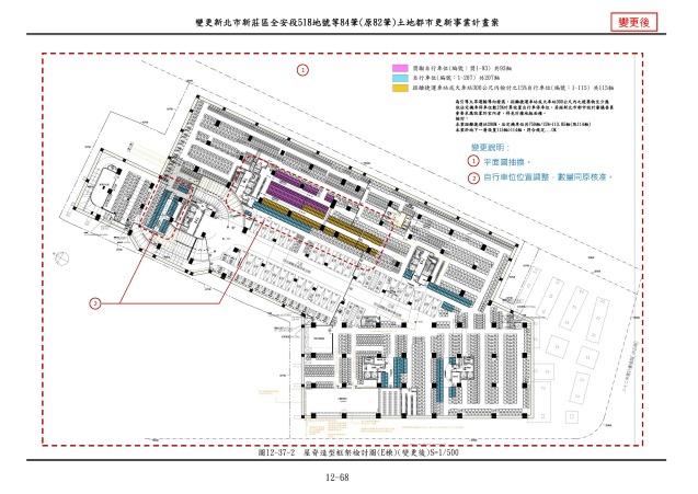 1070615_第一次變更設計(大會版報告書)_頁面_340