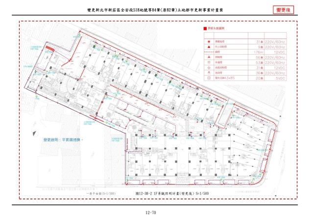 1070615_第一次變更設計(大會版報告書)_頁面_342