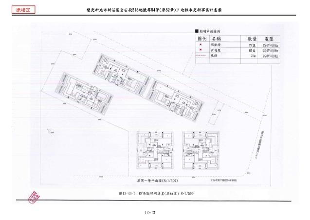 1070615_第一次變更設計(大會版報告書)_頁面_345