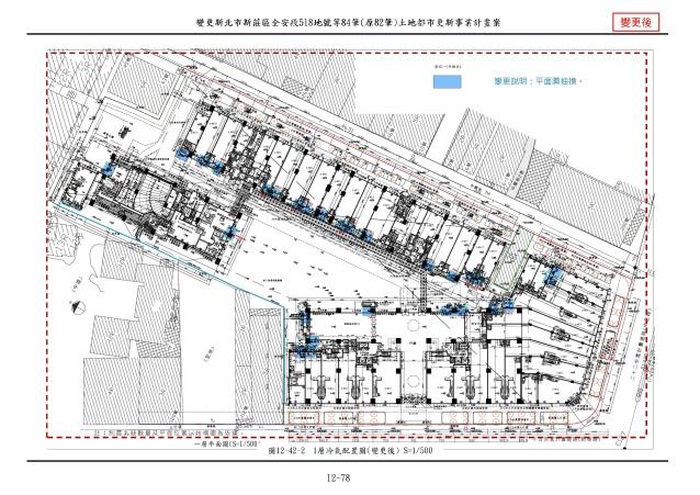 1070615_第一次變更設計(大會版報告書)_頁面_350