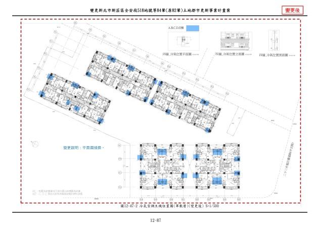 1070615_第一次變更設計(大會版報告書)_頁面_360