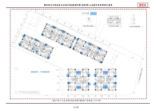 1070615_第一次變更設計(大會版報告書)_頁面_362
