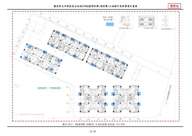 1070615_第一次變更設計(大會版報告書)_頁面_364