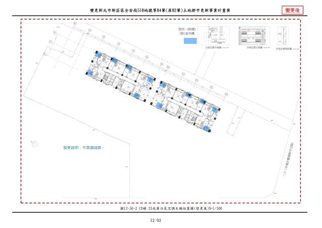 1070615_第一次變更設計(大會版報告書)_頁面_366