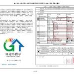 1070615_第一次變更設計(大會版報告書)_頁面_368