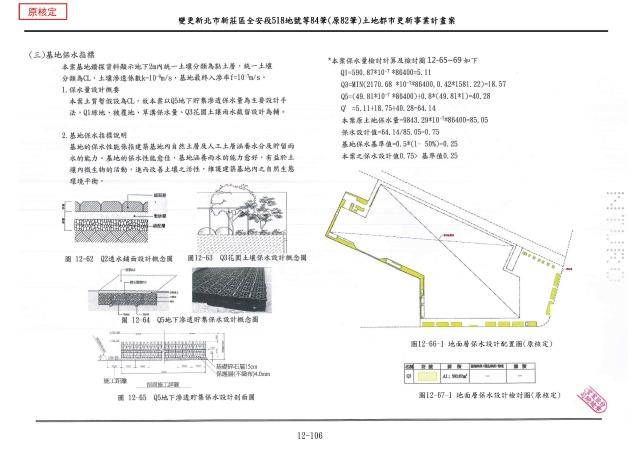 1070615_第一次變更設計(大會版報告書)_頁面_379