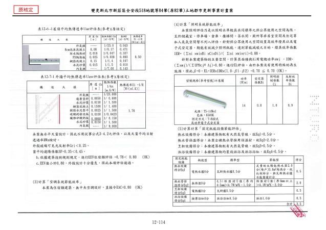 1070615_第一次變更設計(大會版報告書)_頁面_387