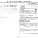 1070615_第一次變更設計(大會版報告書)_頁面_389
