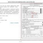 1070615_第一次變更設計(大會版報告書)_頁面_390