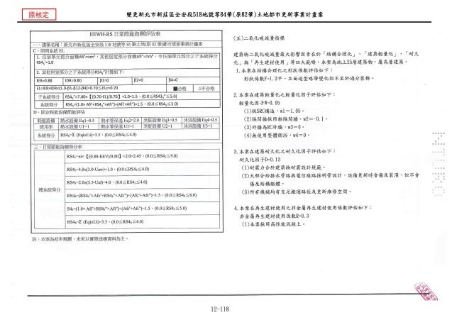 1070615_第一次變更設計(大會版報告書)_頁面_391