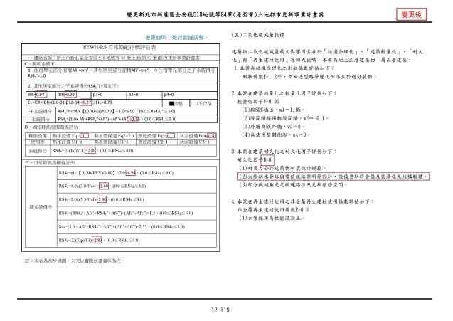 1070615_第一次變更設計(大會版報告書)_頁面_392
