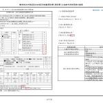 1070615_第一次變更設計(大會版報告書)_頁面_394