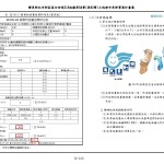 1070615_第一次變更設計(大會版報告書)_頁面_396