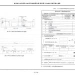 1070615_第一次變更設計(大會版報告書)_頁面_397
