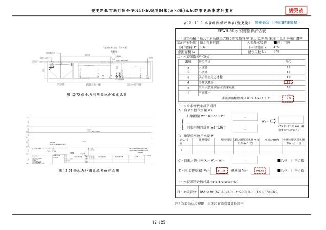 1070615_第一次變更設計(大會版報告書)_頁面_398