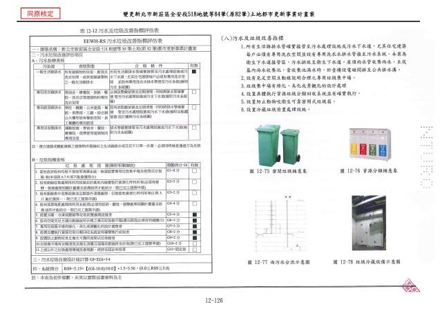 1070615_第一次變更設計(大會版報告書)_頁面_399