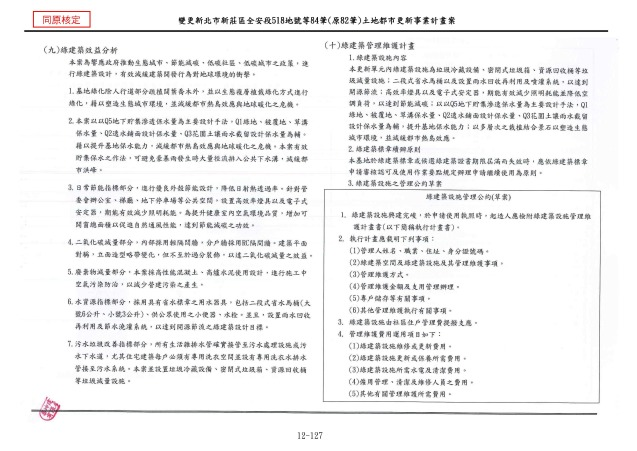 1070615_第一次變更設計(大會版報告書)_頁面_400