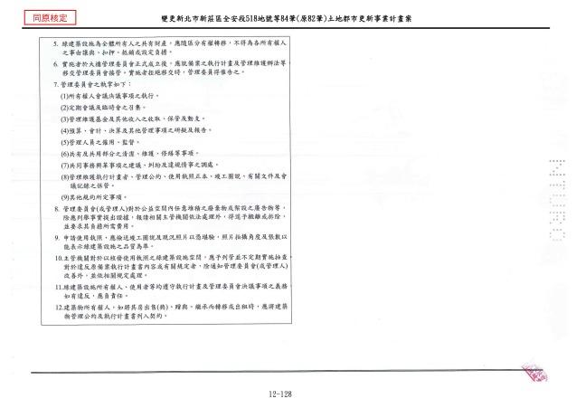 1070615_第一次變更設計(大會版報告書)_頁面_401
