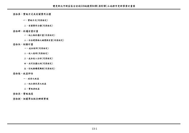 1070615_第一次變更設計(大會版報告書)_頁面_413