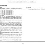 1070615_第一次變更設計(大會版報告書)_頁面_415