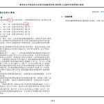 1070615_第一次變更設計(大會版報告書)_頁面_416