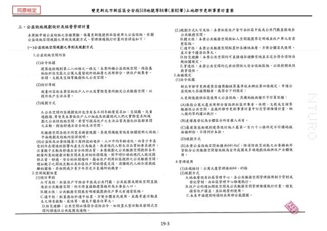 1070615_第一次變更設計(大會版報告書)_頁面_417