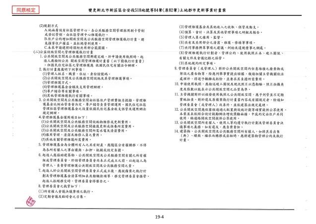 1070615_第一次變更設計(大會版報告書)_頁面_418