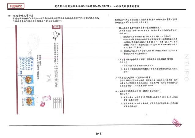1070615_第一次變更設計(大會版報告書)_頁面_419