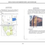 1070615_第一次變更設計(大會版報告書)_頁面_420