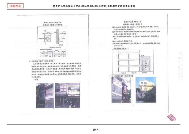1070615_第一次變更設計(大會版報告書)_頁面_421