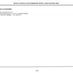 1070615_第一次變更設計(大會版報告書)_頁面_423