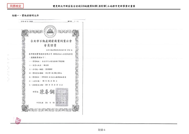 1070615_第一次變更設計(大會版報告書)_頁面_424
