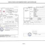 1070615_第一次變更設計(大會版報告書)_頁面_425