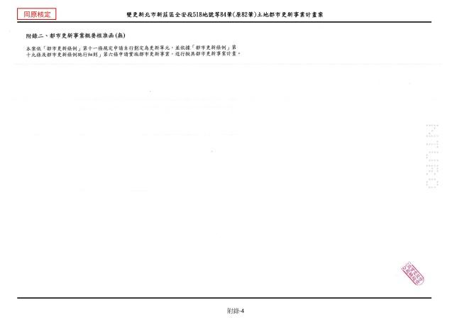 1070615_第一次變更設計(大會版報告書)_頁面_427