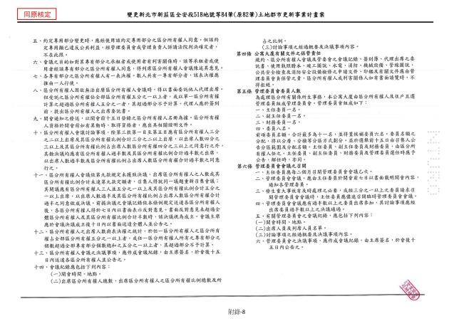 1070615_第一次變更設計(大會版報告書)_頁面_431
